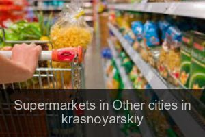Supermarkets in Other cities in krasnoyarskiy