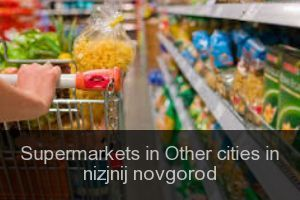 Supermarkets in Other cities in nizjnij novgorod